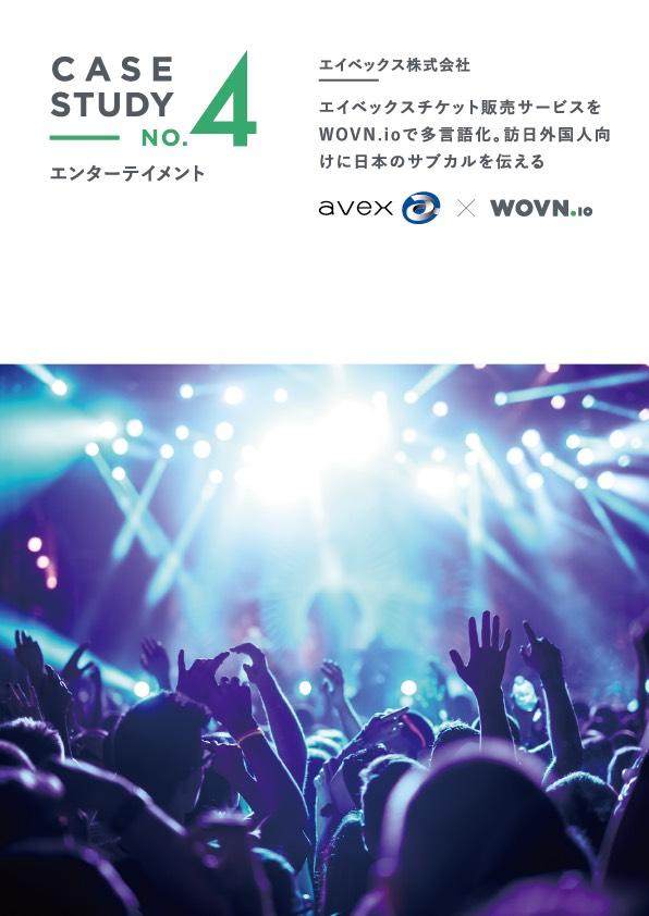 エイベックスチケット販売サービスをWOVN.ioで多言語化