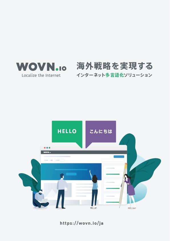 海外戦略を実現するインターネット多言語化ソリューション