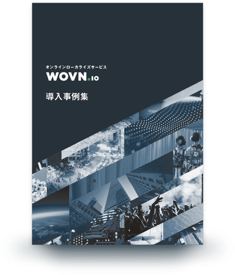 【総合版】WOVN.io 導入事例集13選